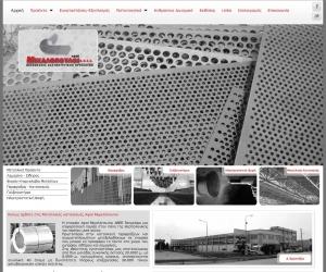 Αφοι Μιχαλόπουλοι - Βιομηχανία χαλυβουργικών προϊόντων