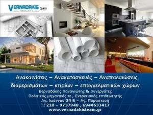 Ανακαινίσεις – αναπαλαιώσεις -  διαμερισμάτων & κτιρίων