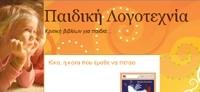 Ιστοχώρος - Paidiki-logotexnia.blogspot.gr