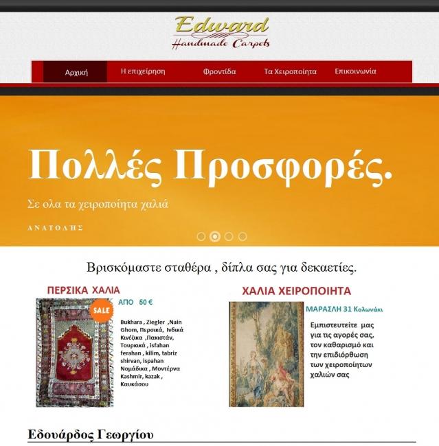 Ιστότοπος | Edwardgeorgiou.gr