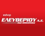 Ιστοχώρος - Eleftheriou-shop.gr