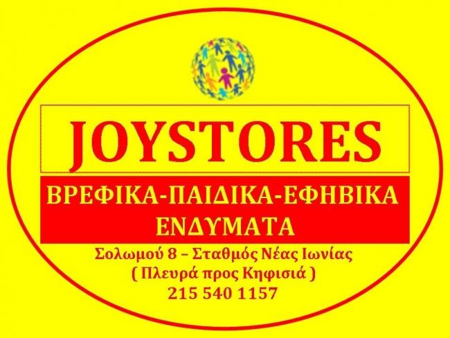 Ιστοχώρος - Joystoreskids.com