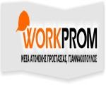 Ιστοχώρος - Workprom.com