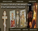 Ιστοσελίδα - Iconotechniki.gr