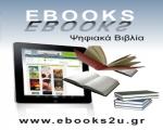 Βιβλιοπωλείο Ebooks2u.gr