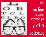 Γυαλιά ηλίου - Φακοί επαφής