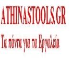 Εργαλεία και μηχανήματα Athinastools