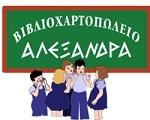 Βιβλιοπωλείο Αλεξάνδρα