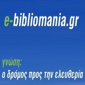 Ηλεκτρονικό βιβλιοπωλείο e-bibliomania