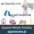 Ιστοχώρος - Aggeliorama.gr