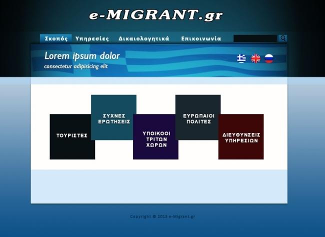 Ιστοχώρος e-migrant.gr