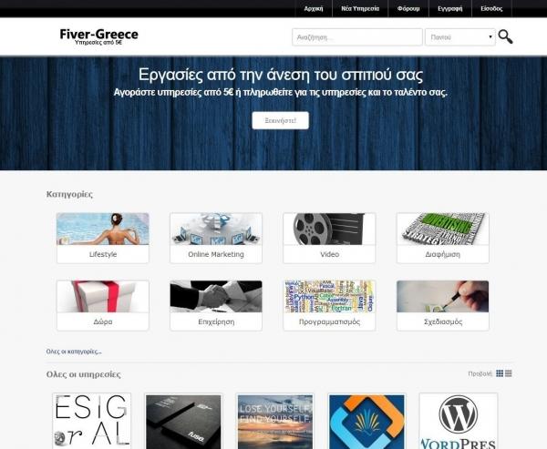 Ιστοχώρος - Fiver-greece.gr