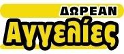Δωρεάν Αγγελίες - Angelies.gr