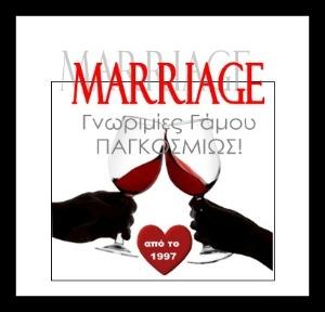 Γραφεία γνωριμιών και γάμου - Marriage