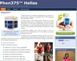 Ιστοσελίδα - Phen375