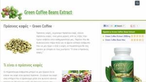 Green Coffee Extract στην Ελλάδα