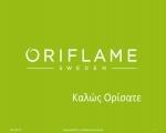 Ιστότοπος - Gr.oriflame.com