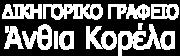 Ιστοχώρος - Dikigorikagrafeia-gr