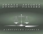 Δικηγορικά γραφεία Αμαλία Στάμου & Αντωνία Παλάσκα
