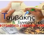 Ιστοσελίδα - Tamvakis.co.nr