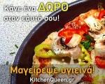 Συνταγές μαγειρικής με αγνά υλικά