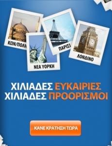 Ιστοσελίδα Airfasttickets.gr - Αεροπορικά εισιτήρια
