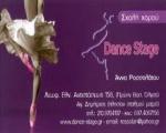 Σχολή χορού Dance Stage στον Άγιο Δημήτριο