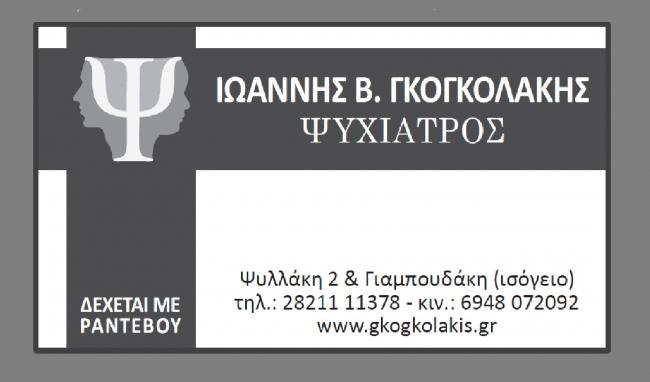 Ιστοχώρος - Gkogkolakis.gr