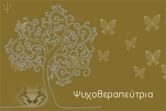 Ιστοχώρος - Psychotherapist-volos.gr