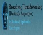 Ιστοσελίδα - Theofanispapadopoulos.gr