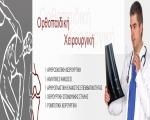 Γιώργος Πετσίνης MD, PhD ορθοπαιδικός χειρουργός