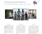 Κέντρο οικογενειακής θεραπείας & ψυχοθεραπείας