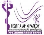 Φυσικοθεραπεία Γεωργία Φράγκου