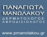 Δερματολογος αφροδισιολογος Παναγιωτα Μανωλάκου