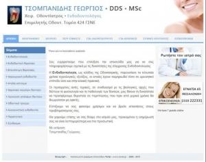 Χειρούργος Οδοντίατρος Τσομπανίδης Γεώργιος