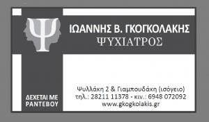 Ιωάννης Β. Γκογκολάκης- Ψυχίατρος- Χανιά