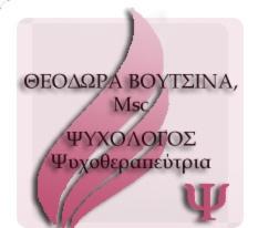 Βουτσινά Θεοδώρα | MSc Ψυχολόγος - Ψυχοθεραπεύτρια