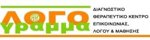Λογόγραμμα | Λογοθεραπεία, εργοθεραπεία στην Αγία Παρασκευή