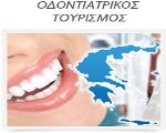 Οδοντιατρική φροντίδα για την οικογένεια