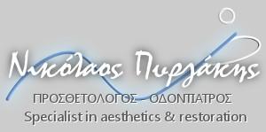 Νικόλαος Πυργάκης