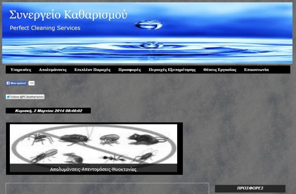 Μπλογκ - Perfectcleaningservices.blogspot.gr