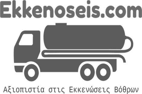 Βυτίο βόθρων - Ekkenoseis Com