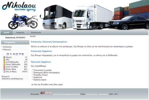 Nikolaou Customs Agency