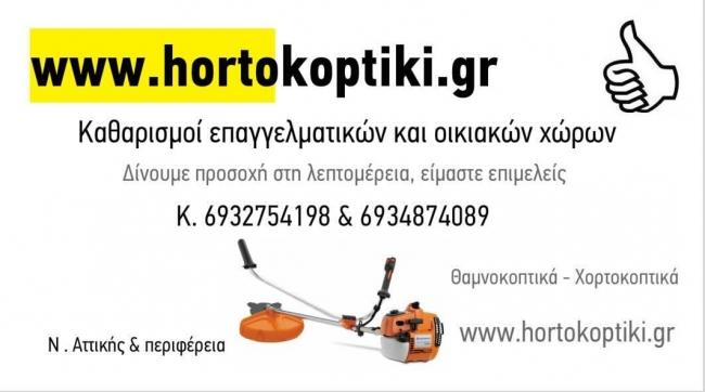 Ιστοχώρος - Hortokoptiki.gr