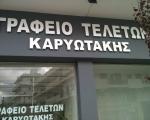 Γραφείο τελετών στο Ηράκλειο Κρήτης