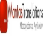 Μεταφράσεις αγγλικών | Δημήτρης Μαντάς