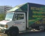Μετακομίσεις, μεταφορές - Παπαδόπουλος Αλέξανδρος