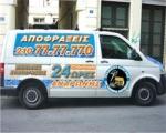 Ιστοσελίδα Apofraxis.gr