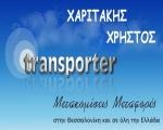 Μετακομίσεις Θεσσαλονίκη