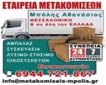 Μετακομίσεις Θεσσαλονίκη, Μπόλης Αθανάσιος